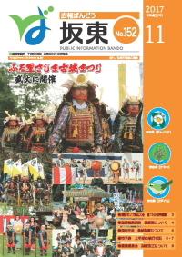 『広報29.11表紙』の画像